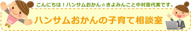 こんにちは!ハンサムおかん☆きよみんこと中村喜代美です。ハンサムおかんの子育て相談室