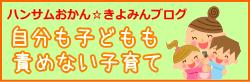 ハンサムおかん☆きよみんのブログ、自分も子どもも責めない子育て